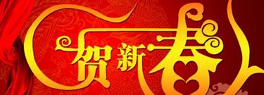 beplay2官网医疗与您一起贺新春