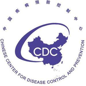 疾病预防控制