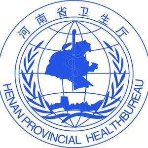 河南省卫生厅