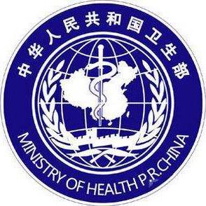 中共卫生部