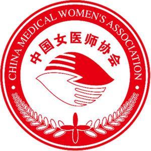 中国女医师协会